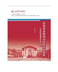 居家养老机构可持续发展探索——上海社区助老服务社实证研究