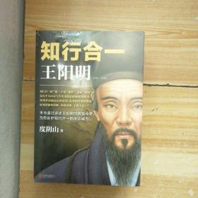 传习录 + 知行合一王阳明 (1、2、3)明隆庆六年初刻版(全译全注)(4本合售).
