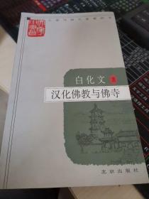 汉化佛教与佛寺