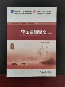 中医基础理论第2版