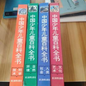 中国少年儿童百科全书四册全
