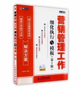 营销管理工作细化执行与模板(第2版)