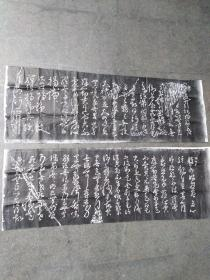 碑拓拓片 ,张旭【般若心经】宣纸拓片,原石愿拓。全手工拓 。字迹清晰 一副2张 单张尺寸35cmx100cm