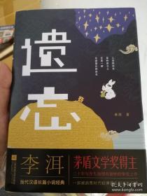 遗忘  茅盾文学奖获得者李洱签名