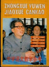 中学语文教学参考1991年1-2、4期,总第220、221、223期,三期合售