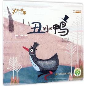 丑小鸭安徒生江苏凤凰美术出版社9787558014109