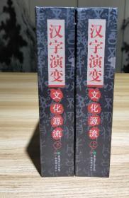 汉字演变文化源流(套装上下册)