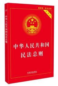 正版二手  中华人民共和国民法总则(最新版 实用版)9787509382523