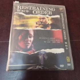 老光盘DVD…… 《限制令  》(音像专卖店库存商品未使用)