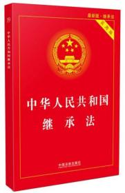 正版二手  中华人民共和国继承法实用版(2017最新版)9787509383094