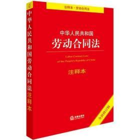 正版二手  中华人民共和国劳动合同法注释本(全新修订版)9787519717285
