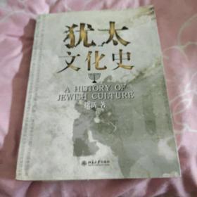 犹太文化史 /徐新 北京大学出版社