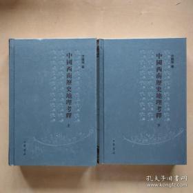 中国西南历史地理考释(上下全二册)