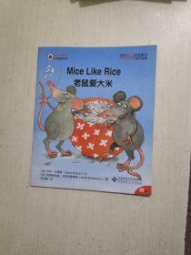 【快乐瓢虫】老鼠爱大米,我在屋外汽车