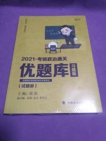 2021·考研政治通关优题库习题版(试题册)(解析册)【共两册】【全新】
