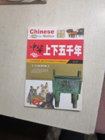中华上下五千年 三国两晋(彩图版)