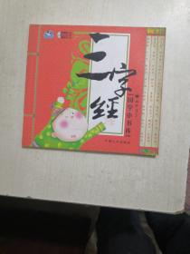 熊猫量子·国学小书库:三字经【带光盘】