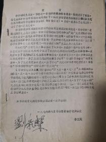 巜综合形意拳》1976年李三元著,张育人绘图