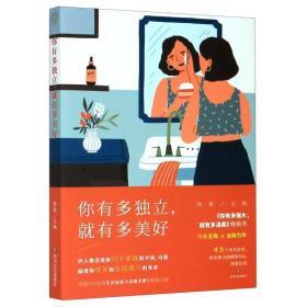 你有多独立就有多美好 王珣 著 成功经管、励志 新华书店正版图书籍 四川文艺出版社