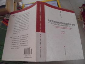 马克思恩格斯同时代的西方哲学------以问题为中心的断代哲学史(第二版)童世骏签赠本