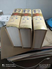 【全唐诗 】123册全      传世藏书 集库 总集 678