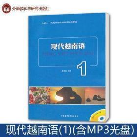 现代越南语1 高等学校越南语专业教材 适合越南语专业使用 越南语