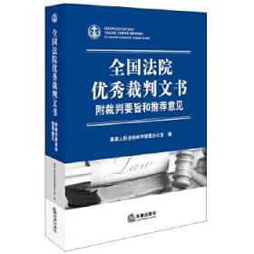 【正版现货全新】全国法院优秀裁判文书:附裁判要旨和推荐意见