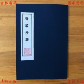 【复印件】医政漫谈-陈果夫-民国天地出版社刊本