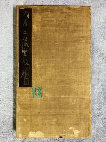 民国时期珂罗版:大唐三藏圣教序(锦面经折装)