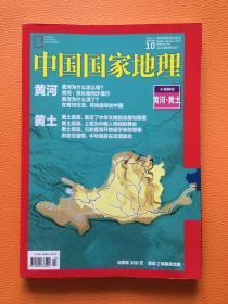 中国国家地理 2017年10月刊 黄河黄土专辑