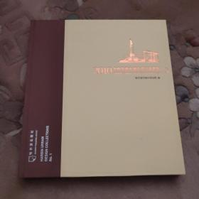 2010年哈尔滨市城市设计成果集(三册)