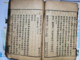 甲子(1864)重刊《广东通志.山川略》卷117~119(残本)孔网孤本