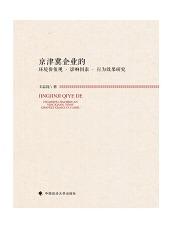 京津冀企业的环境价值观·影响因素·行为效果研究