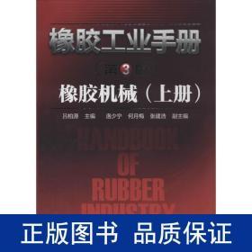 橡胶工业手册(第3版):橡胶机械(上册)
