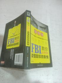 FBI教你十秒钟读懂面部微表情。