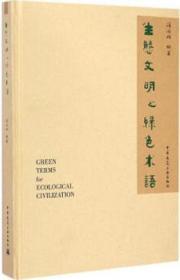 生态文明之绿色术语 9787112172016 符济湘 中国建筑工业出版社 蓝图建筑书店