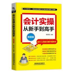 会计实操从新手 高 (新政版)鲍来超中国铁道出版社9787113267872