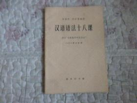 汉语语法十八课