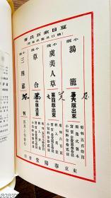 日文原版 名著复刻 漱石文学馆 夏目漱石  全25册  1976年 日本近代文学馆 重20公斤
