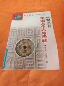 中国古今名号考释 肇赐嘉名
