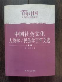 中国社会文化人类学/民族学百年文选(中卷)