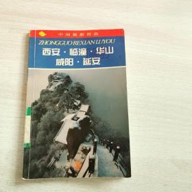 中国旅游指南.热线游.西安·临潼·华山·咸阳·延安