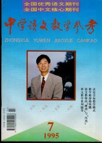 中学语文教学参考1995年第7期,总第274期