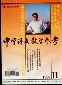 中学语文教学参考1997年第11期,总第302期