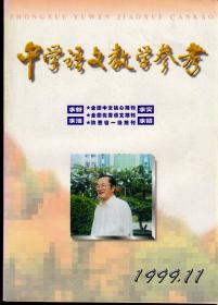 中学语文教学参考1999年第11-12期,总第326-327期,两期合售