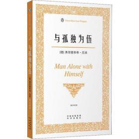 伟大的思想与孤独为伍弗里德里希·尼采中国对外翻译出版社9787500125266