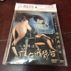 老光盘DVD…… 《人鬼殊途之谁在我背后 》库存商品,外包装有点受潮