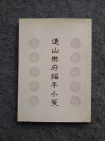 遗山乐府编年小笺,1983年版,货号A2