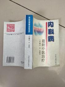 内科病最新中医治疗——中医最新治疗荟萃丛书(原版库存)