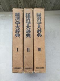 经济学大辞典 【全三卷】